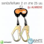 รอกนิรภัยกันตก 2 ขา สาย 25 มม. รุ่น ALWB2X2 (Twin Retractable Fall Arrester Block Webbing)