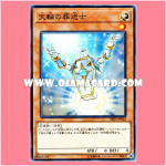 SR05-JP022 : Guiding Light / Undertaker of the Heavenly Halo (Common)