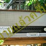 วิทยุหลอด halle 5120 (big size) ปี 1963/1966