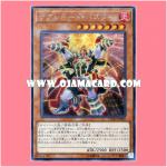 FLOD-JP005 : Degrenade Buster (Secret Rare)