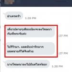รีวิวจากลูกค้าที่ลงโฆษณาแฟนเพจ ads Facebook