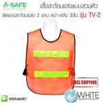 เสื้อสะท้อนแสงแบบสวมหัว ติดแถบสะท้อนแสง 2 แถบ หน้าหลัง สีส้ม รุ่น TV-2 ( Traffic Vest )