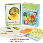 บัตรภาพคำศัพท์ สวนผัก ผลไม้