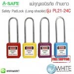 แม่กุญแจนิรภัย ก้านยาว รุ่น PL21-24C Safety PadLock (Long-shackle)