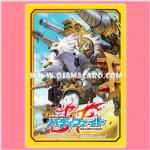 Future Card Buddyfight Card Protector / Sleeve Vol.3 : Armorknight Cerberus x55