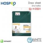 Hospro H-DS01 - Draw sheet ผ้าขวางเตียง (อุปกรณ์ช่วยพลิกตัว) สีเขียวเข้ม