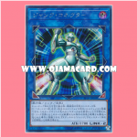 PP20-JP003 : Junk Connector (Secret Rare)