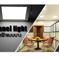 13.LED Panel light - โคมไฟฝังฝ้าแบบบาง