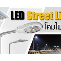 21. LED Street Light โคมไฟถนน