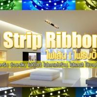 7.LED Strip Ribbon - ไฟเส้น/ไฟริบบิ้น