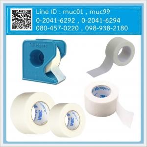 เทปกระดาษ (Micropore Tape / Paper Tape ไมโครพอร์ ไมโครปอร์)