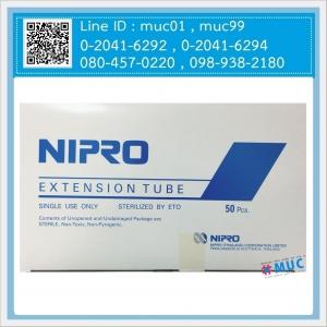 สายให้น้ำเกลือ ยี่ห้อ NIPRO (Extension Tube สายเอคเทนชั่น)