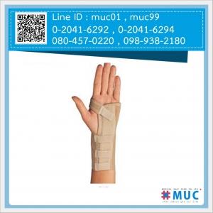 อุปกรณ์พยุงข้อมือมีเหล็กดาม , ที่ดามมือ (Wrist Splint)
