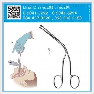เครื่องมือหนีบท่อช่วยหายใจ หนีบสิ่งแปลกปลอมในปาก / คีมหนีบของในปาก / Magill forceps