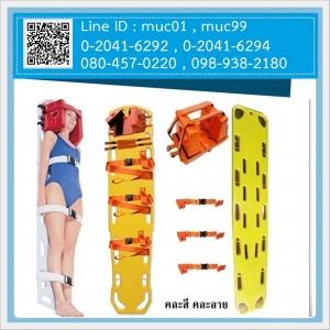 กระดานเคลื่อนย้ายผู้ป่วย (Spinal Board)
