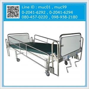 เตียงผู้ป่วย มือหมุน หัวท้ายโฟเมก้า