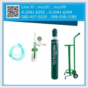 ถังออกซิเจนพร้อมอุปกรณ์ (1.5 คิว)