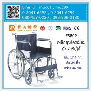 รถเข็นผู้ป่วย นั่ง FS809 เหล็กชุบโครเมี่ยม พับได้ ราคาประหยัด (ส่งฟรี)