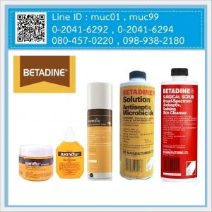 โพวิโดน ไอโอดีน ยี่ห้อ เบตาดีน (Povidone Iodine Betadine)