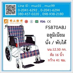 รถเข็นผู้ป่วย นั่ง FS870ABJ อลูมิเนียม พับได้ พกพาสะดวก (ส่งฟรี)