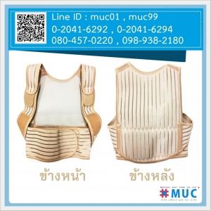 เสื้อเฝือกพยุงหลัง (Posture Support พอจเจอร์ซัพพอร์ท)