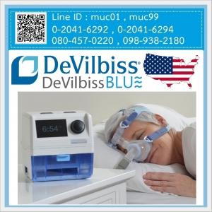 เครื่องช่วยหายใจ ยี่ห้อ DeVilbiss รุ่น DeVilbiss Blue