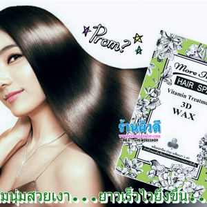 3DWAX เคลือบเงา Hair Spa Vitamin Treatment แบบซองสีเขียว 1กล่อง 24ซอง สูตรเร่งผมยาวพร้อมเคลือบเงา