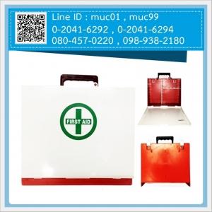 BG03 กระเป๋าปฐมพยาบาล 10x9x3.5 นิ้ว