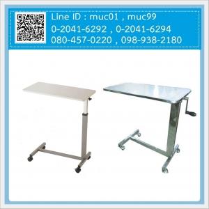 โต๊ะคร่อมเตียง (Overbed Table)