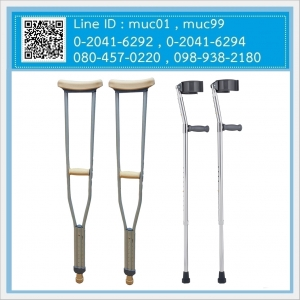 ไม้ค้ำยัน (Crutch)