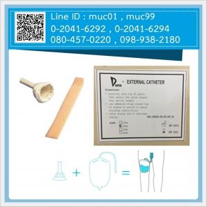 ถุงปัสสาวะคอนดอม (External Catheter / Condom)