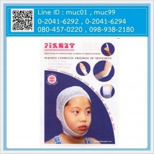 ตาข่ายสวมแผล กล่องละ 25 เมตร (Fixnet / Elastic Tubular Net Bandage)