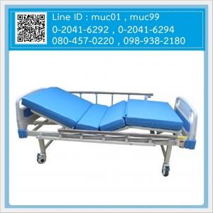 เตียงผู้ป่วย มือหมุน หัวท้าย ABS