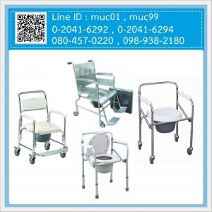 เก้าอี้นั่งถ่าย (Commode Chair)