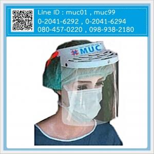 หน้ากากกันเลือด (Clarity Face Guard)