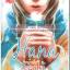 Hana ชื่อนายคือดอกไม้ โดย Zubara Nana thumbnail 1
