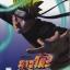 Naruto Shippuuden 3 / นารูโตะ ตำนานวายุสลาตัน 3 สิบสองนินจาผู้พิทักษ์ (มาสเตอร์ 4 แผ่นจบภาค + แถมปกฟรี) thumbnail 1