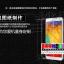 (039-001)ฟิล์มกระจก Note3 รุ่นปรับปรุงนิรภัยเมมเบรนกันรอยขูดขีดกันน้ำกันรอยนิ้วมือ 9H HD 2.5D ขอบโค้ง thumbnail 4