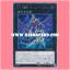 PP20-JP005 : Number 5: Doom Chimera Dragon / Numbers 5: Perishing-Gloom Dragon - Death Chimaera Dragon (Secret Rare) thumbnail 1