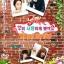We Got Married - Jung Joon Young (จอง จุนยอง) & Jung Yoo Mi (จอง ยูมิ) (V2D บรรยายไทย 9 แผ่นจบ+แถมปกฟรี) thumbnail 1