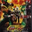 Masked Rider OOO & W Feat. Skull Movie Taisen Core thumbnail 1