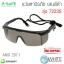 แว่นตานิรภัย เลนส์ดำ กัน UV กันสะเก็ด รุ่น 7223 S (Safety Spectacle Smoke) thumbnail 1