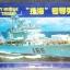 1/260 Chinese Zhuhai thumbnail 1
