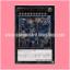 REDU-JP044 : Superdimensional Robot Galaxy Destroyer (Ultimate Rare) thumbnail 1