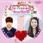 We Got Married - จงฮยอน & ซึงยอน (V2D บรรยายไทย 6 แผ่นจบ+แถมปกฟรี) thumbnail 1