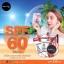 Cherry Kiss Sunscreen (C-kiss) กันแดด SPF 60 PA+++ เชอร์รี่ คิส ซันสกรีน thumbnail 6