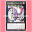 LVAL-JP050 : Number C92: Heart-eartH Chaos Dragon / Chaos Numbers 92: Fake-Body Void Dragon, Heart-eartH Chaos Dragon (Rare) thumbnail 1