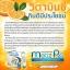 Matiz Plus Pure Collagen มาทิซ พลัส เพียว คอลลาเจน บรรจุ 15 ซอง thumbnail 5