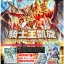Collector Pack : Triumphant Return of the King of Knights (VGT-CP10) - Booster Box thumbnail 2