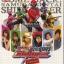 ขบวนการซามูไร ชินเคนเจอร์ ภาคพิเศษ ลุยแหลกข้ามมิติ! : Come Back! Shinkenger The Movie thumbnail 1